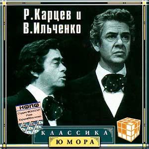 Роман Карцев - Склад
