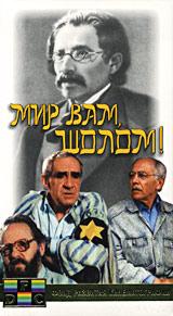 Шалом, Мир вам (Мир вам, Шолом!) (1989)