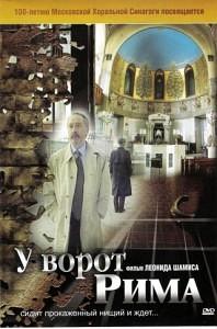 У ворот Рима (История развития еврейской общины в России) (2004)