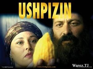 Ушпизин (Ushpizin) (2004)