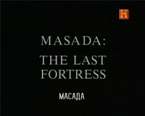 Масада - Последняя крепость