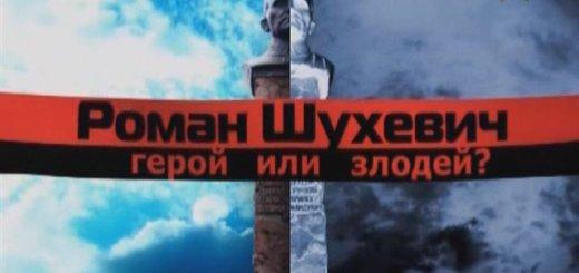 Роман Шухевич: герой или злодей?