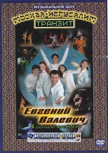 Валевич Евгений