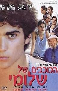 Звёзды Шломи (Ha-Kochavim Shel Shlomi) (2003)