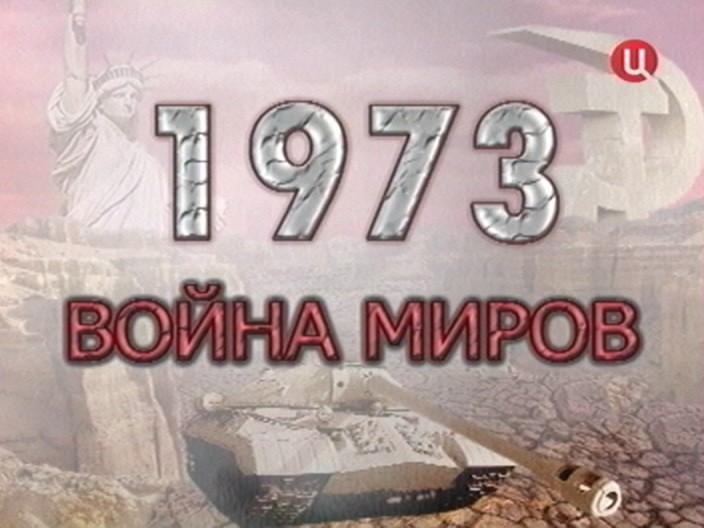 1973. Война миров