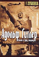 Адольф Гитлер. Билет в одну сторону