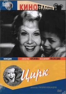 Цирк (1936)
