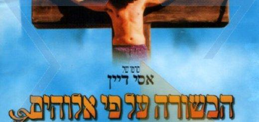 Евангелие согласно Богу