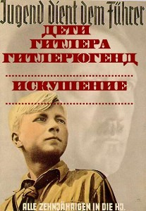 Дети Гитлера. 1 - Искушение