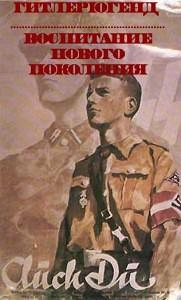 Дети Гитлера. 3 - Воспитание Нового Поколения