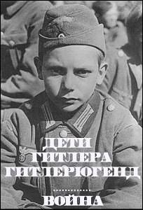 Дети Гитлера. 4 - Война
