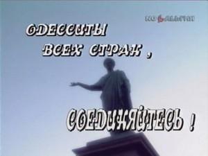 Как это делалось в Одессе (1991)