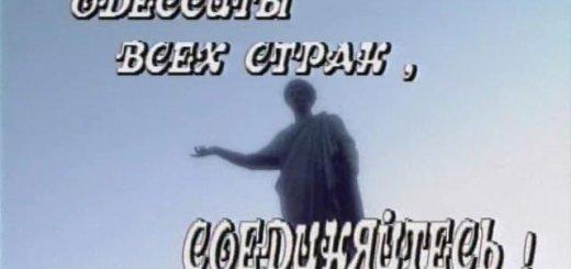 Как это делалось в Одессе