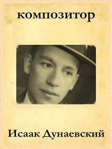 Композитор Исаак Дунаевский (1962)