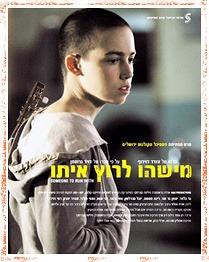 Mishehu Larutz Ito – С кем бы побегать (2006)