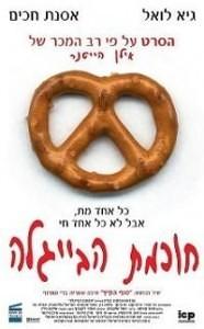 Hohmat Habeygale – Мудрость бублика (The Wisdom of the Pretzel)