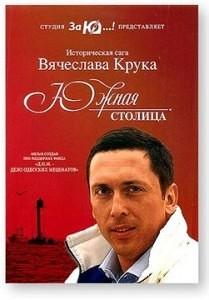 Одесса. Южная столица