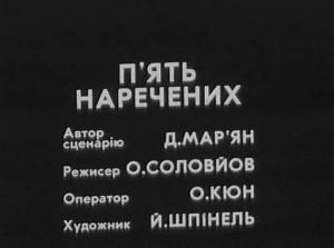 Пять невест - П'ять наречених (1930)