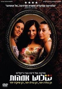 Shalosh Imaot – Три матери (2006)