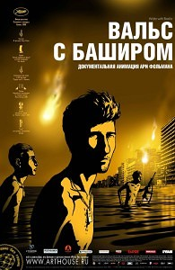 Waltz with Bashir - Вальс с Баширом (2008)