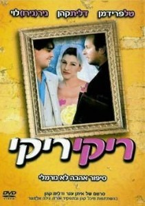 Riki Riki - Рики Рики (2004)
