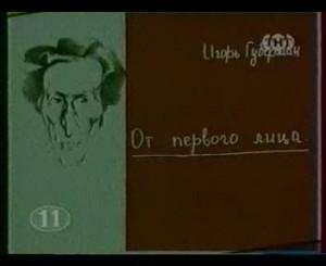 От первого лица Игорь Губерман