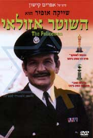 Полицейский Азулай