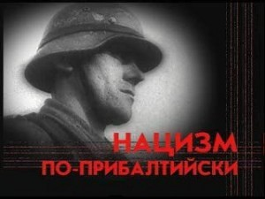 Нацизм по-прибалтийски