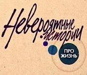 Невероятные истории про жизнь (Фильм 8 - Освенцим - А-5104) (2008)