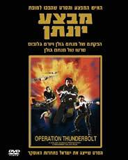 Операция «Йонатан» — (Operation Thunderbolt) (Mivtsa Yonatan) (1977)