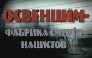 Освенцим - фабрика смерти нацистов
