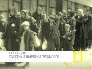Освенцим: газетные вырезки прошлого (Scrapbooks From Hell: The Auschwitz Albums) (2009)