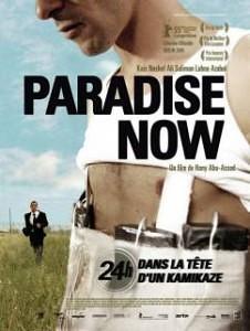 Рай сейчас