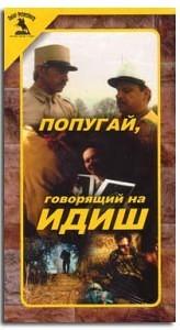 Попугай, говорящий на идиш (1990)