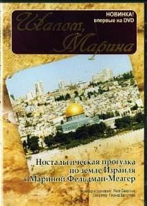 Шалом, Марина! Земля Израиля с Мариной Фельдман-Меагер (2007)