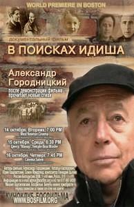 Александр Городницкий - В поисках идиша (2008)