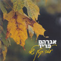 Avraham Fried - Aleh Katan Sheli