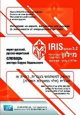 IRIS - иврит-русский словарь