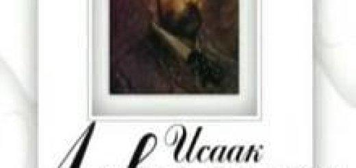 Исаак Левитан. Постижение любовью