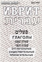 Иврит - глаголы, отглагольные существительные и прилагательные