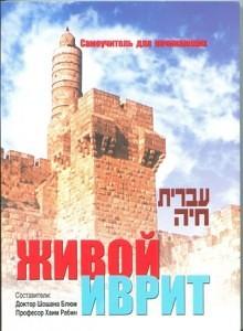 Ivrit Haya - Живой Иврит