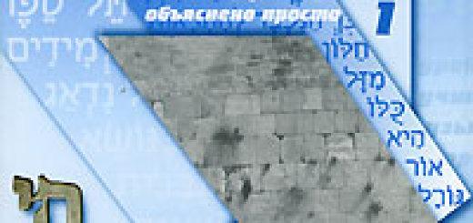 Ю.И. Костенко - Учебник языка иврит для начинающих