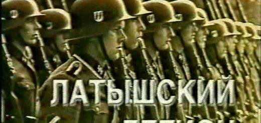 Латышский легион
