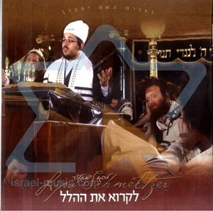 Lipa Shmeltzer - Reading The Hallel (2006)