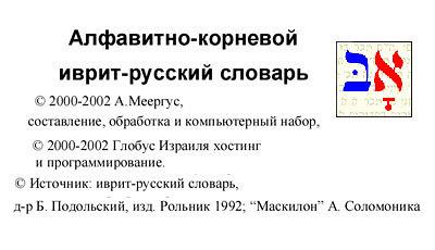 А. Меергус - Иврит-русский словарь