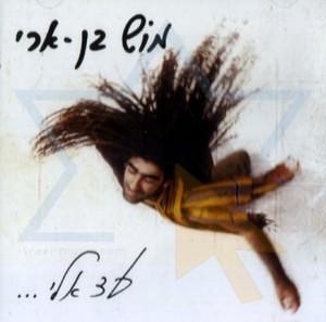 Mosh Ben-Ari - Ad Elai
