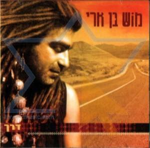 Mosh Ben-Ari - Derech (2004)