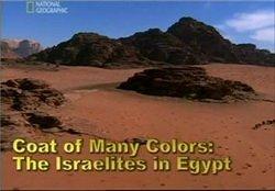 Разноцветные одежды Иосифа