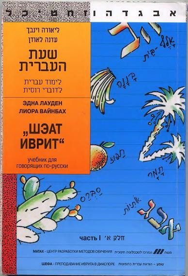 Sheat Ivrit (Шеат Иврит) - Лучший учебник иврита