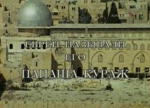 Евреи называли его «папаша Кураж» – об Оскаре Шиндлере